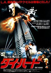 Die Hard - Japanese Poster