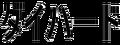 2010年10月6日 (水) 12:43時点における版のサムネイル