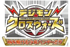 Digimon Xros Wars Os Jovens Hunters Que Saltam Através do Tempo logo
