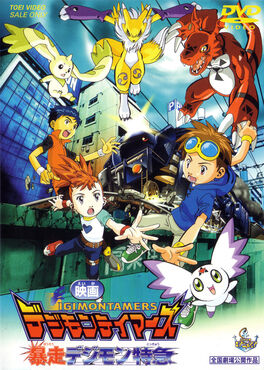 Digimon Tamers Runaway Digimon Express DVD Cover