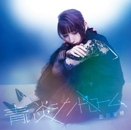 Aoi Honoo Syndrome (Cover03)