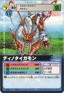 Da-056 DinoTigemon