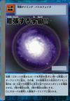 Inflation Space!! 3-10 (DTa)