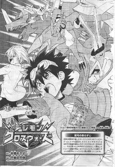 List of Digimon Xros Wars chapters 10