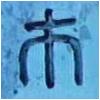 Symbol Holz