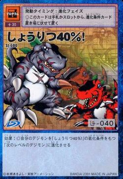 40% Winning Percentage! St-600 (DM)