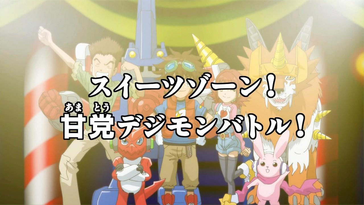 Sweet Zone Bake-off! | DigimonWiki | FANDOM powered by Wikia