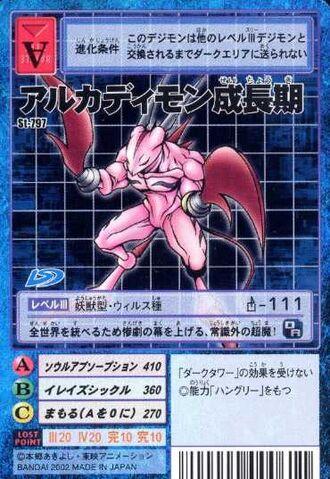 File:Arkadimon Child St-797 (DM).jpg