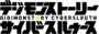 Digimonstorycybersleuth logo