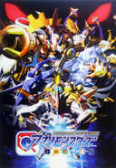 Digimon Universe Appli Monsters (Poster4)