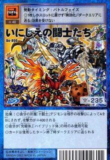 The Ancient Warriors Bo-860 (DM)