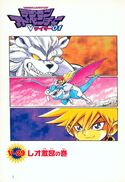 List of Digimon Adventure V-Tamer 01 chapters 29