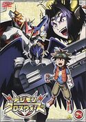 List of Digimon Fusion episodes DVD 04