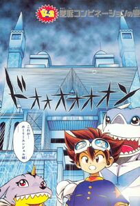 List of Digimon Adventure V-Tamer 01 chapters 2