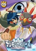 List of Digimon Data Squad episodes DVD 05 (JP)
