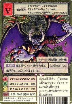 Demon Bo-1132 (DM)