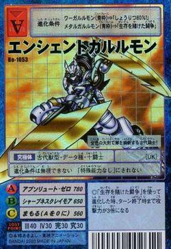 AncientGarurumon Bo-1053 (DM)