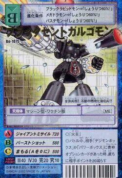 BlackSaintGargomon Bo-1075 (DM)