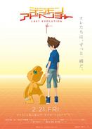 Last Evolution Kizuna (Poster 01)
