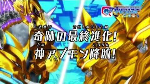 デジモンユニバース アプリモンスターズ - 49 - 奇跡の最終進化! 神アプモン降臨! PV