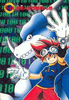 List of Digimon Adventure V-Tamer 01 chapters 18