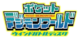 Pocketdigimonworldwbattledisc logo