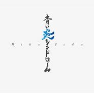 Aoi Honoo Syndrome (Cover04)