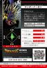 Thunderbirmon 1-065 B (DJ)