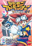 List of Digimon Adventure V-Tamer 01 chapters D2