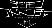 Digimon Adventure tri. Logo