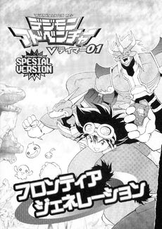 List of Digimon Adventure V-Tamer 01 chapters S3
