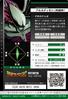 Arkadimon (Ultimate) 3-069 B (DJ)