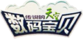 Legendary skies logo