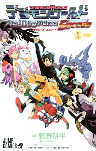 Digimon World Re:Digitize: Encode | DigimonWiki | FANDOM