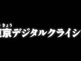 Épisode 01 (Adventure:)