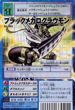 BlackMegaloGrowmon Bo-1063 (DM)