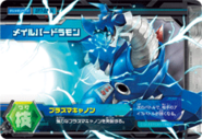 MailBirdramon DM7-02