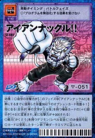 File:Iron Knuckle!! St-692 (DM).jpg