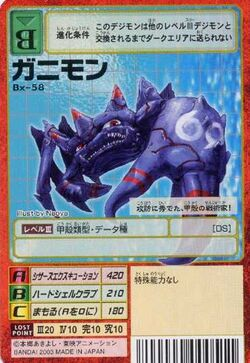 Ganimon Bx-58 (DM)