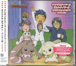 Digimon Tamers Best Tamers Original Karaoke ~Digimon Hen~