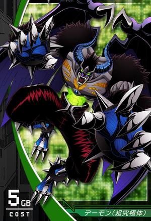 File:Demon (Super Ultimate) 98-001 (DJ).png