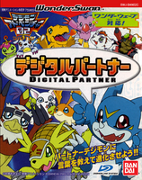 Digimon Adventure 02- Digital Partner boxfront