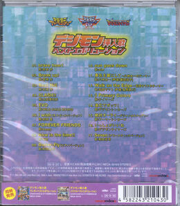 Digimon Sounyuka Best Evolution b