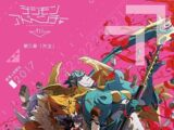Digimon Adventure tri. - Coexistence
