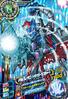 MetalGreymon (+ Cyber Launcher) D2-24 (SDT)