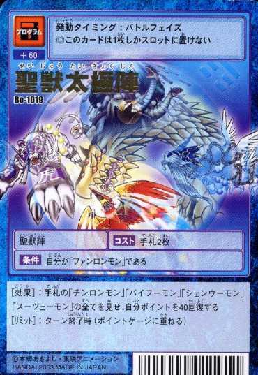 Resultado de imagen de digimon historia- 4 dioses y sus elementos
