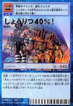 40% Winning Percentage! St-672 (DM)