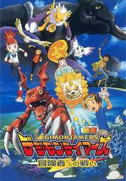 Digimon Tamers - La batalla de los aventureros poster