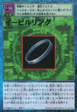 Evil Ring Bo-269 (DM)