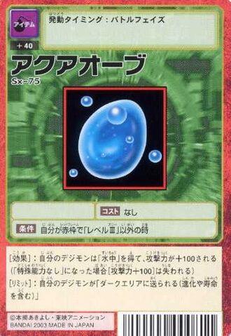 File:Aqua Orb Sx-75 (DM).jpg